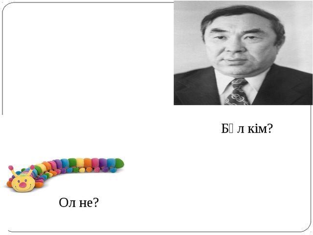 Мұзафар Әлімбаев 1923 жылы 29 қазанда Павлодар облысы Шарбақты ауданындағы Ма...