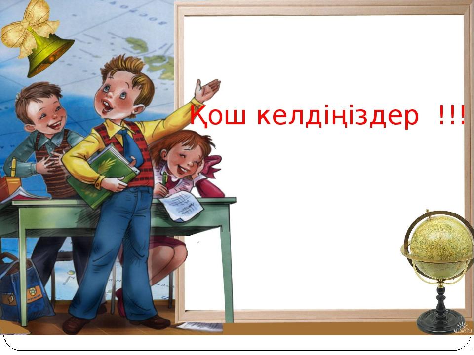 """3 """"Б""""сыныбы Қызықты грамматика"""