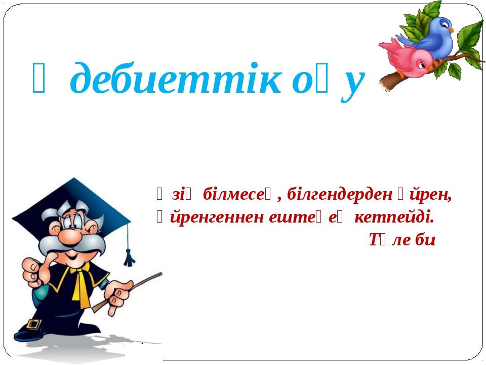 Кім екенін тап
