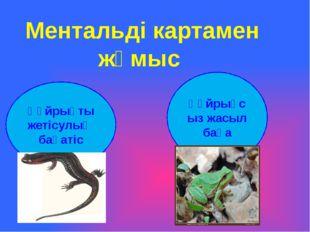 Ментальді картамен жұмыс Құйрықты жетісулық бақатіс Құйрықсыз жасыл бақа