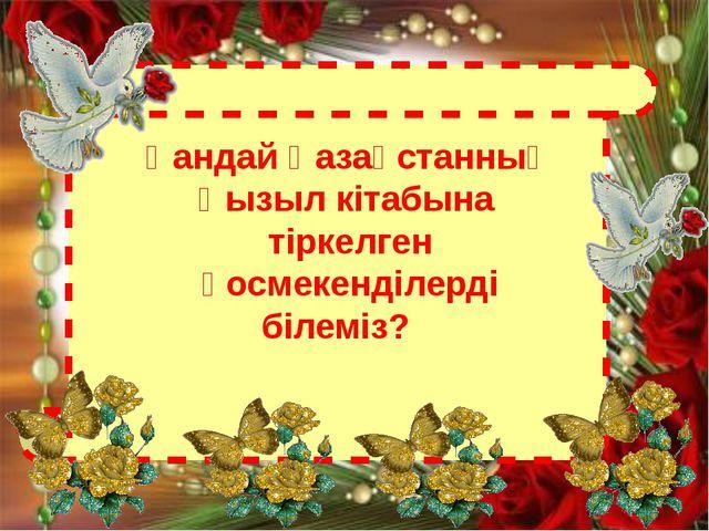 Қандай Қазақстанның Қызыл кітабына тіркелген қосмекенділерді білеміз?