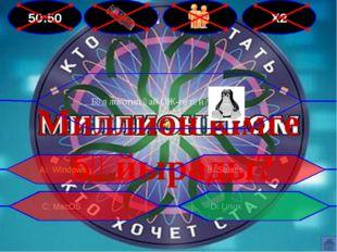 50:50 Х2 Миллион кімге бұйырады? Бұл логотип қай ОЖ-ге тән? В: Solaris А: Win