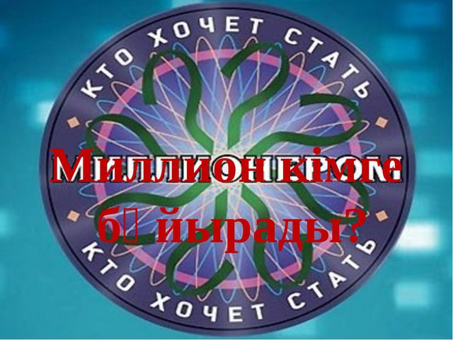 E-mail: aalobanov@mail.ru www.aalobanov.ucoz.ru Миллион кімге бұйырады?