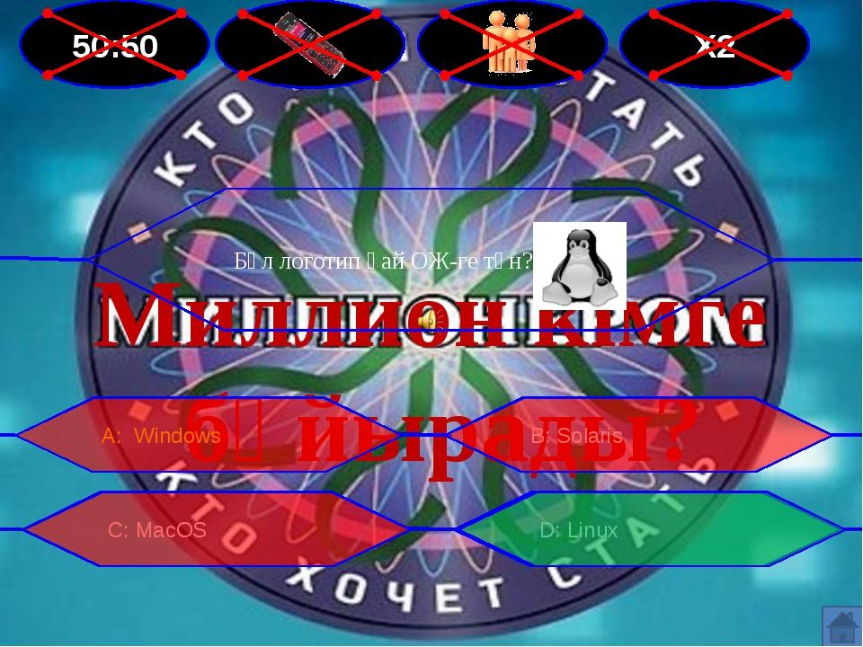 50:50 Х2 Миллион кімге бұйырады? Бұл логотип қай ОЖ-ге тән? В: Solaris А: Win...