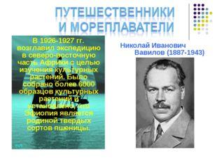 В 1926-1927 гг. возглавил экспедицию в северо-восточную часть Африки с целью