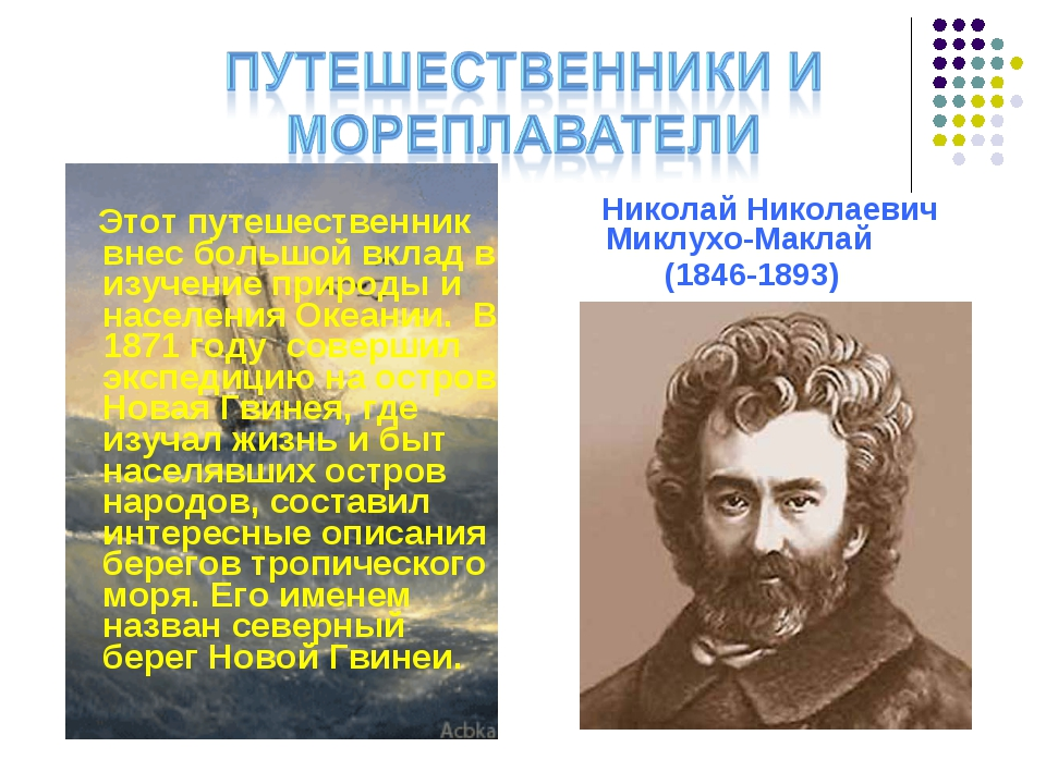 Этот путешественник внес большой вклад в изучение природы и населения Океани...