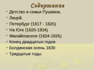 Содержание Детство и семья Пушкина. Лицей. Петербург (1817 - 1820) На Юге (18