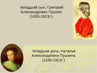 Младшая дочь, Наталья Александровна Пушкина (1836-1913г.) Младший сын, Григор