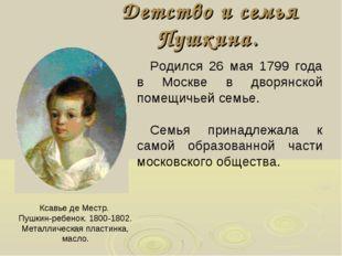 Детство и семья Пушкина. Ксавье де Местр. Пушкин-ребенок. 1800-1802. Металлич
