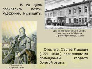 В их доме собирались поэты, художники, музыканты. Дом на Немецкой улице в Мо