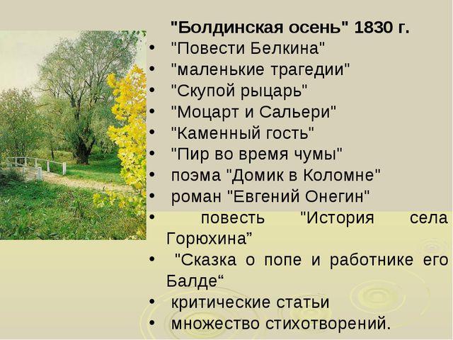 """""""Болдинская осень"""" 1830 г. """"Повести Белкина"""" """"маленькие трагедии"""" """"Скупой ры..."""