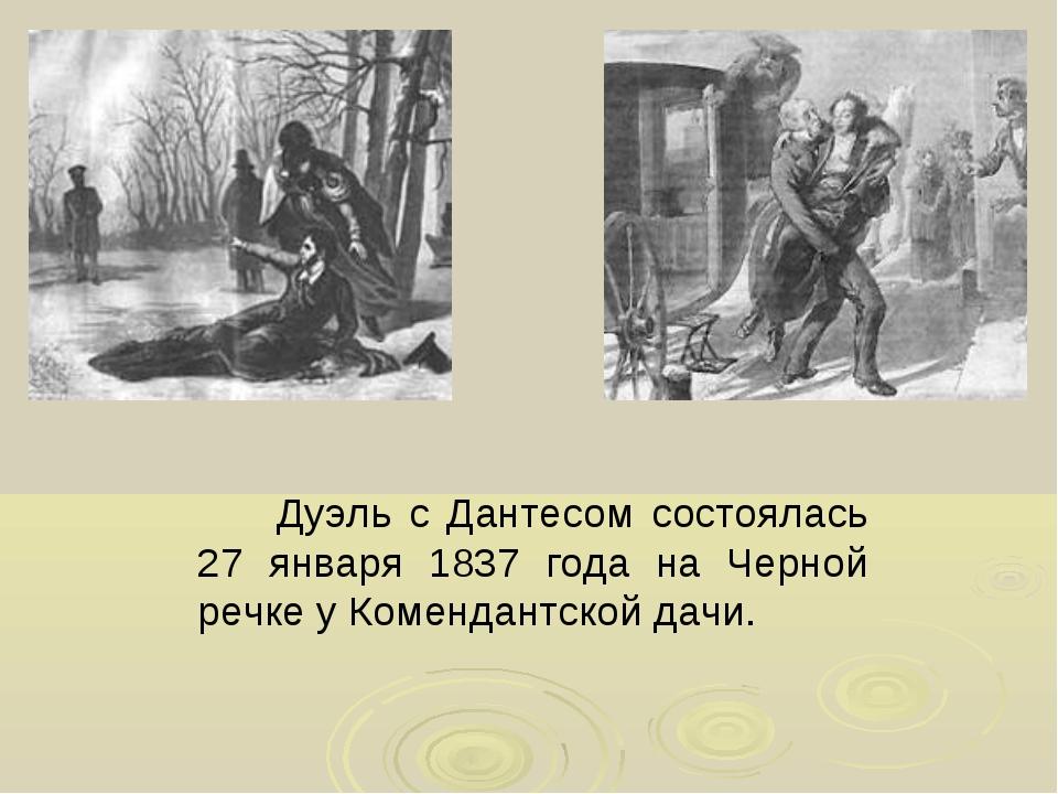 Дуэль с Дантесом состоялась 27 января 1837 года на Черной речке у Комендантс...