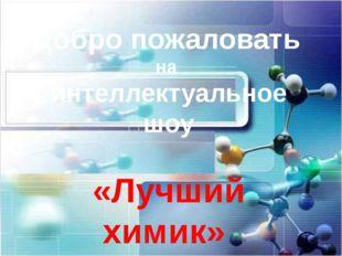 Добро пожаловать на интеллектуальное шоу «Лучший химик»