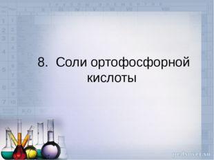 8. Соли ортофосфорной кислоты