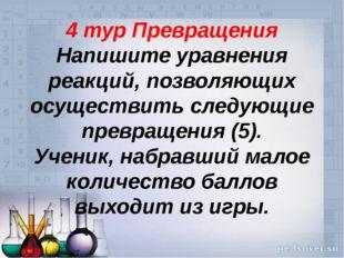 4 тур Превращения Напишите уравнения реакций, позволяющих осуществить следующ