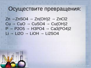 Осуществите превращения: Zn →ZnSO4 → Zn(OH)2 → ZnCl2 Cu → CuO → CuSO4 → Cu(OH