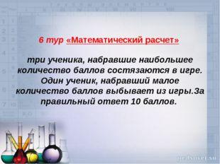 6 тур «Математический расчет» три ученика, набравшие наибольшее количество ба