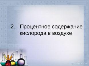 2. Процентное содержание кислорода в воздухе