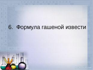 6. Формула гашеной извести