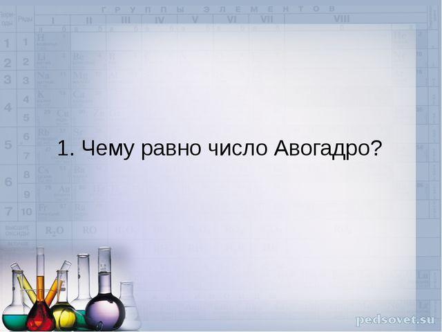 1. Чему равно число Авогадро?