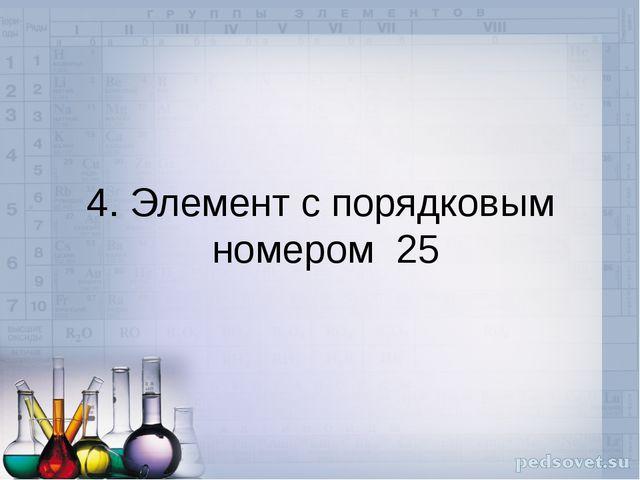 4. Элемент с порядковым номером 25