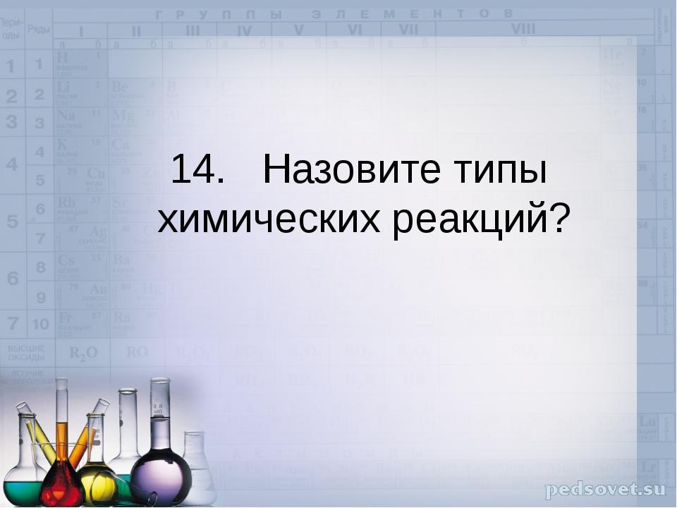 14. Назовите типы химических реакций?