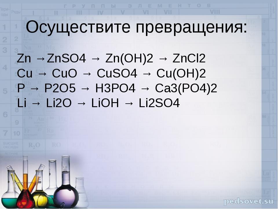Осуществите превращения: Zn →ZnSO4 → Zn(OH)2 → ZnCl2 Cu → CuO → CuSO4 → Cu(OH...