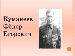 Куманеев Фёдор Егорович