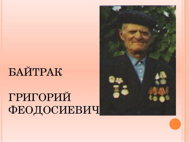 БАЙТРАК ГРИГОРИЙ ФЕОДОСИЕВИЧ