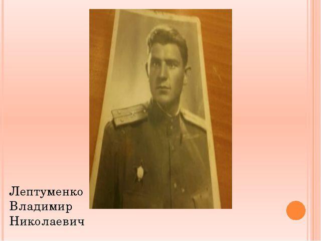 Лептуменко Владимир Николаевич