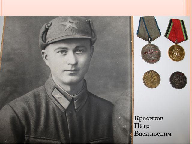 Красиков Пётр Васильевич