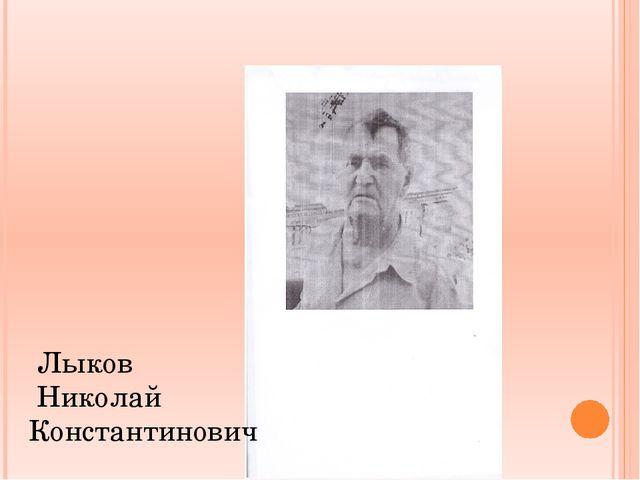 Лыков Николай Константинович
