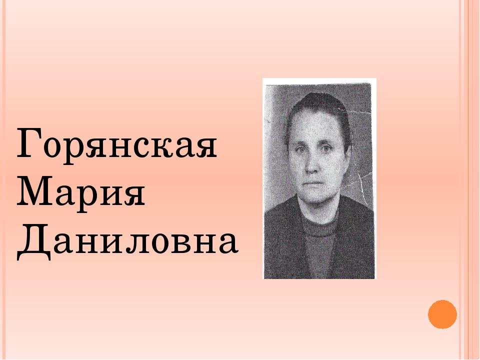 Горянская Мария Даниловна