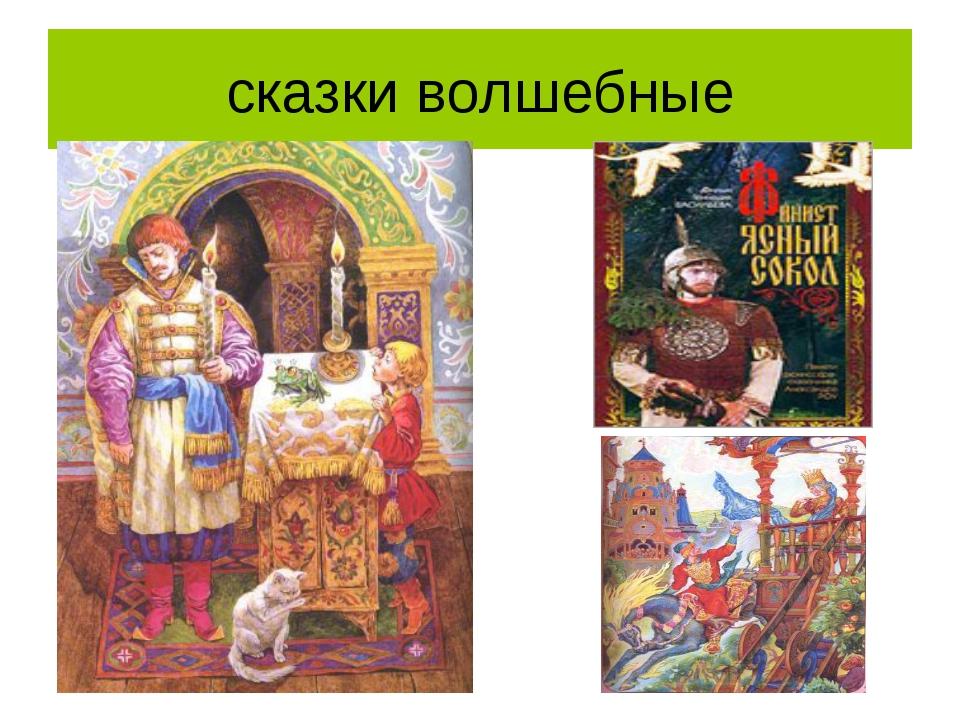 сказки волшебные