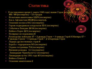 Статистика В послевоенное время (с марта 1948 года) звание Героя получили: 49