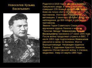 Родился в 1919 году в деревне Климино Уржумского уезда. В боях с немцами сове