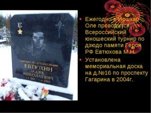 Ежегодно в Йошкар-Оле проводится Всероссийский юношеский турнир по дзюдо памя