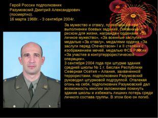 Герой России подполковник Разумовский Дмитрий Александрович (посмертно). 16 м