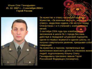 За мужество и отвагу награжден орденами Мужества, «За военные заслуги», медал