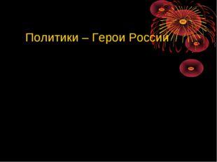 Политики – Герои России