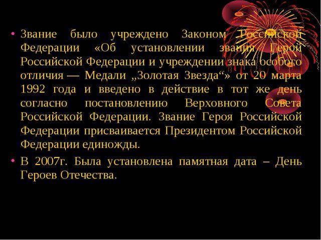Звание было учреждено Законом Российской Федерации «Об установлении звания Ге...