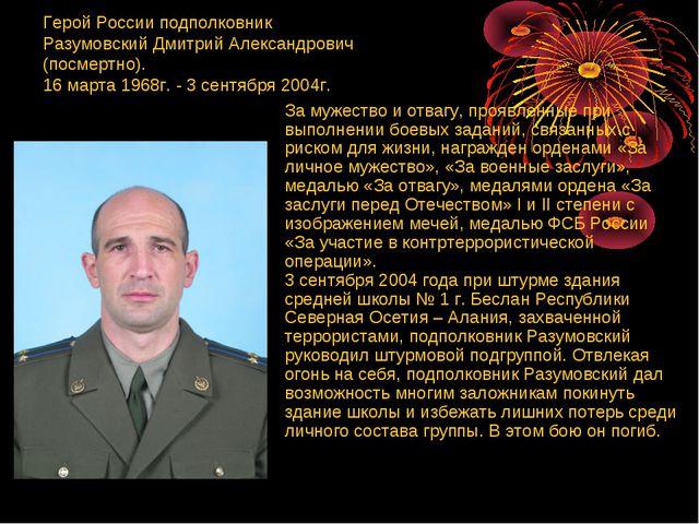 Герой России подполковник Разумовский Дмитрий Александрович (посмертно). 16 м...