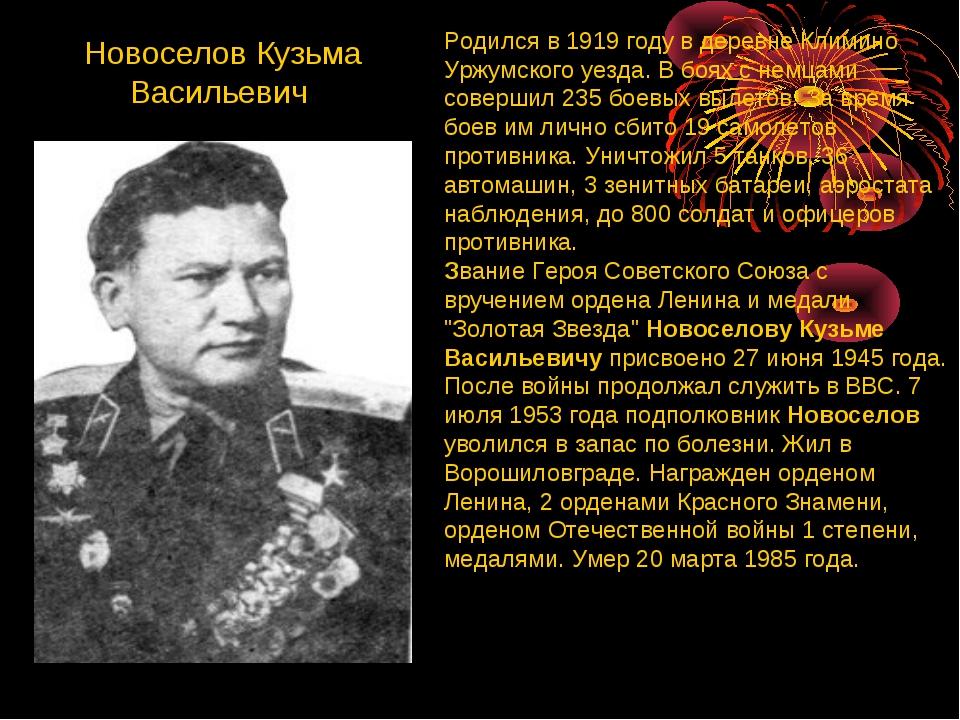 Родился в 1919 году в деревне Климино Уржумского уезда. В боях с немцами сове...