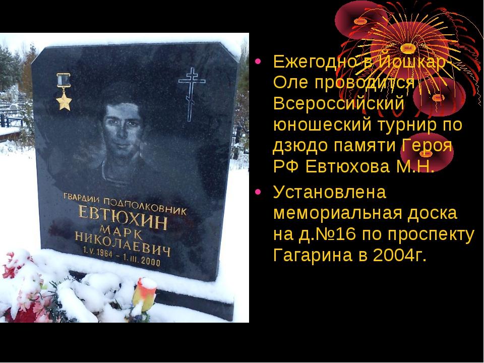 Ежегодно в Йошкар-Оле проводится Всероссийский юношеский турнир по дзюдо памя...