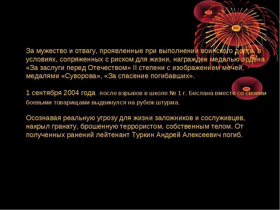 За мужество и отвагу, проявленные при выполнении воинского долга, в условиях,...