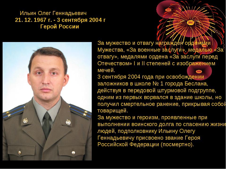 За мужество и отвагу награжден орденами Мужества, «За военные заслуги», медал...