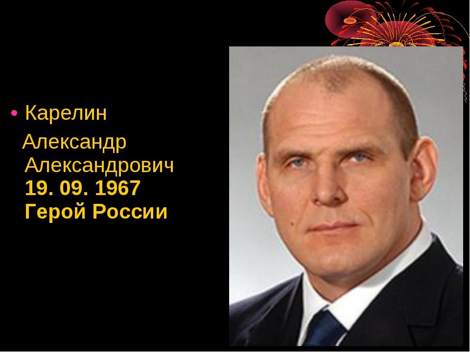 Карелин Александр Александрович 19. 09. 1967 Герой России