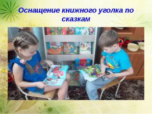 Оснащение книжного уголка по сказкам