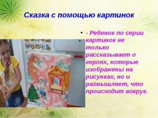 Сказка с помощью картинок - Ребенок по серии картинок не только рассказывает