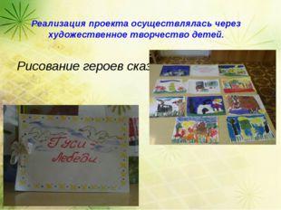 Реализация проекта осуществлялась через художественное творчество детей.  Ри